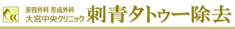 大宮中央クリニック刺青タトゥー除去