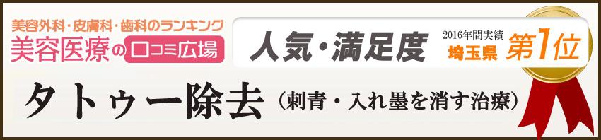 タトゥー除去(刺青・入れ墨を消す治療)口コミ広場埼玉県1位
